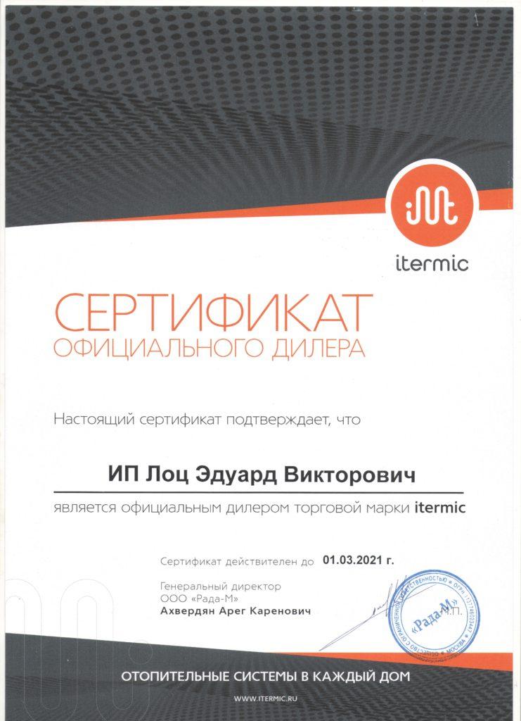 Сертификат Itermic24 - официальный дилер itermic в РФ